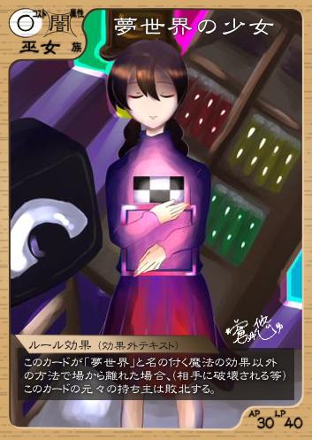 005-01夢世界の少女