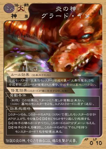 002-15炎の神グラード・イン