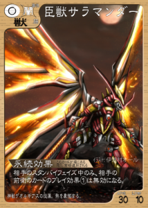 007-14臣獣サラマンダー