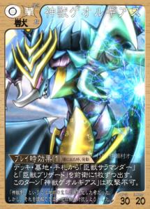 007-11神獣ゲオルギアス