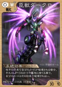 007-13臣獣ダークロン