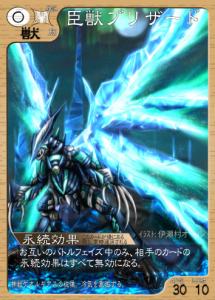 007-15臣獣ブリザード