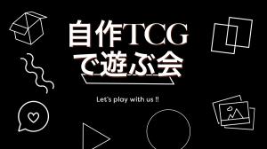 自作TCGで遊ぶ会イン町田